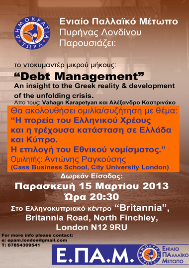 EPAM-AGGLIAS-OMILIA-15-3-2013